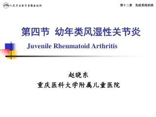第四节 幼年类风湿性关节炎 Juvenile Rheumatoid Arthritis