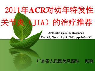 2011年 ACR 对幼年特发性关节炎(JIA)的治疗推荐
