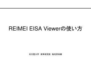 REIMEI EISA Viewer の使い方