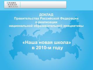 ДОКЛАД  Правительства Российской Федерации  о реализации  национальной образовательной инициативы