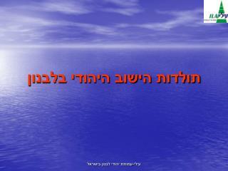 תולדות הישוב היהודי בלבנון