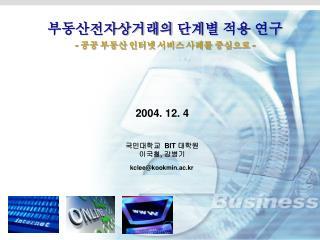 부동산전자상거래의 단계별 적용 연구 -  공공 부동산 인터넷 서비스 사례를 중심으로  -