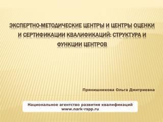 Национальное агентство развития квалификаций nark-rspp.ru