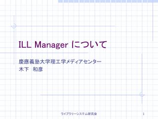 ILL Manager  ????