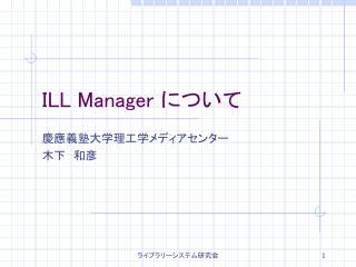 ILL Manager  について