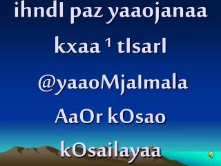 ihndI paz yaaojanaa kxaa ¹ tIsarI @yaaoMjaImala AaOr kOsao kOsailayaa