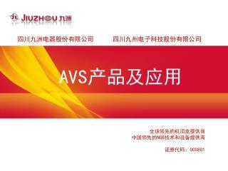 AVS产品及应用