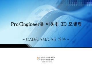Pro/Engineer 를 이용한  3D  모델링