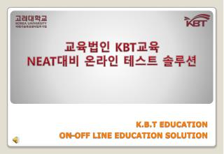 교육법인  KBT 교육  NEAT 대비 온라인 테스트 솔루션