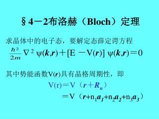 §4 - 2 布洛赫( Bloch )定理