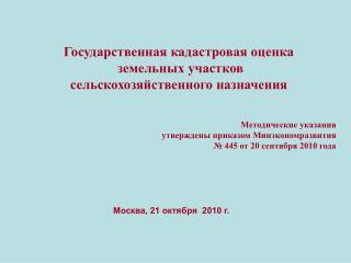 Москва, 21 октября  2010 г.