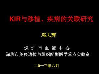 KIR 与移植、疾病的关联研究