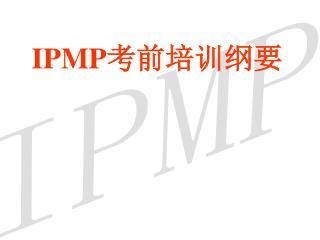 IPMP 考前培训纲要