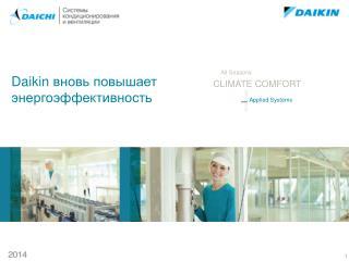 Daikin  вновь повышает энергоэффективность