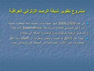مشروع تطوير شبكة الرصد الزلزالي العراقية