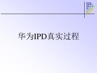 华为 IPD 真实过程