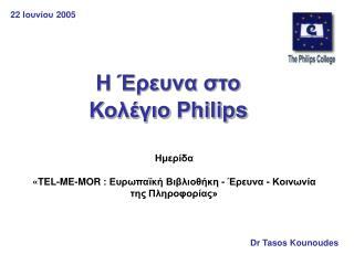 Η Έρευνα στο Κολέγιο  Philips