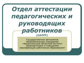 Отдел аттестации педагогических и руководящих работников (ОАПРР)