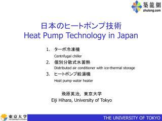 日本のヒートポンプ技術 Heat Pump Technology in Japan