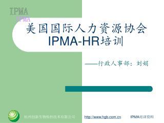 美国国际人力资源协会 IPMA-HR 培训