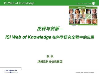 发现与创新 — ISI Web of Knowledge 在科学研究全程中的应用 张 帆 汤姆森科技信息集团