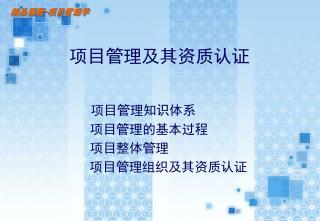 项目管理及其资质认证