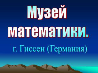 Музей  математики.