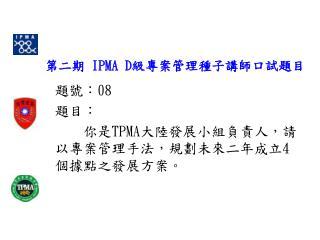 第二期  IPMA D 級專案管理種子講師口試題目