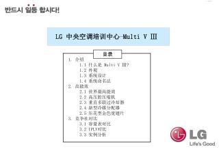 LG  中央空调培训中心 - Multi V Ⅲ
