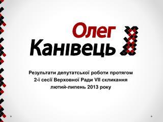 Результати депутатської роботи протягом  2-ї  сесії Верховної Ради  VII  скликання