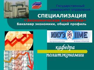 СПЕЦИАЛИЗАЦИЯ «Экономическая аналитика» Бакалавр экономики, общий профиль