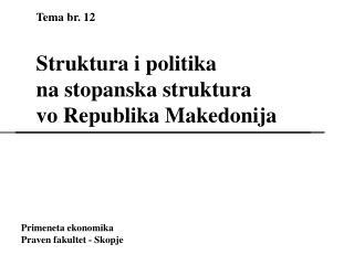 Tema br. 12 Struktura i politika  na stopanska struktura vo Republika Makedonija