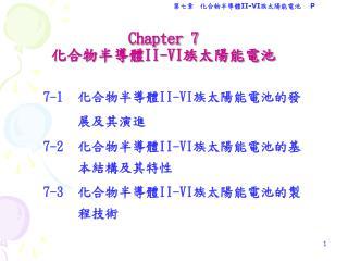 Chapter 7 化合物半導體 II-VI 族太陽能電池