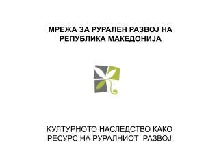 Мрежа за рурален развој на Република Македонија