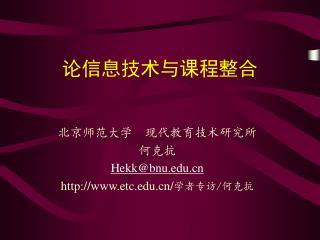 论信息技术 与 课程整合