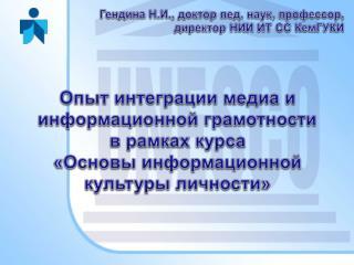 Гендина  Н.И., доктор  пед . наук,  профессор , директор  НИИ ИТ СС  КемГУКИ