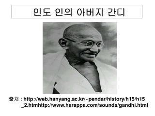 인도 인의 아버지 간디