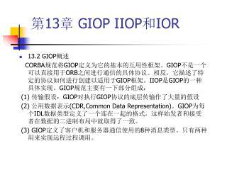第 13 章  GIOP IIOP 和 IOR