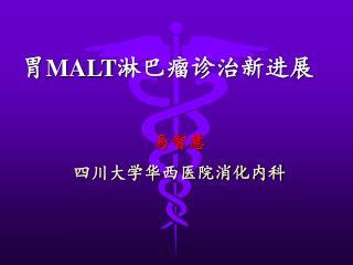 胃 MALT 淋巴瘤诊治新进展