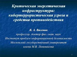 В. А. Васенин профессор, доктор физ.-мат. наук Институт проблем информационной безопасности