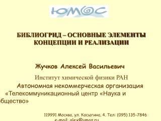 Жучков Алексей Васильевич Институт химической физики РАН Автономная некоммерческая организация