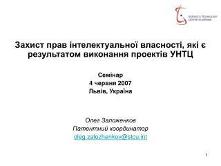 Захист прав інтелектуальної власності, які є результатом виконання проектів УНТЦ Семінар