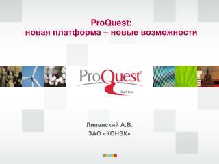 ProQuest:  новая платформа – новые возможности