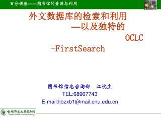 外文数据库的检索和利用 — 以及独特的 OCLC -FirstSearch