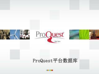 ProQuest 平台数据库