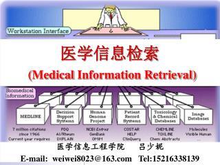 医学信息检索 ( Medical  Information Retrieval)