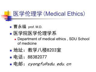 医学伦理学 ( Medical Ethics )