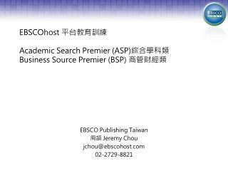 EBSCOhost  平台教育訓練 Academic Search Premier (ASP) 綜合學科類 Business Source Premier (BSP)  商管財經類