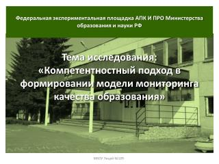 Федеральная экспериментальная площадка АПК И ПРО Министерства образования и науки РФ