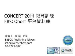 CONCERT 2011  教育訓練 EBSCOhost  平台資料庫